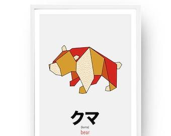 A3 Poster Origami Bear Illustration Geometry Art Wall Decor Katakana Japanese Cute Shapes Patterns Geometric Drawing