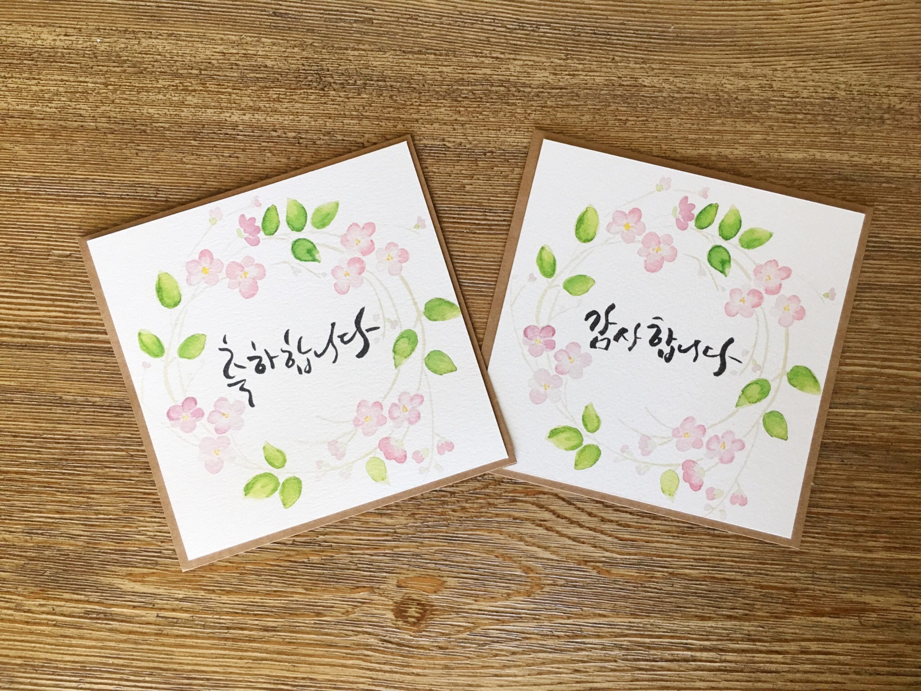 Hand Lettered Korean Calligraphy Card Congratulations Thank You