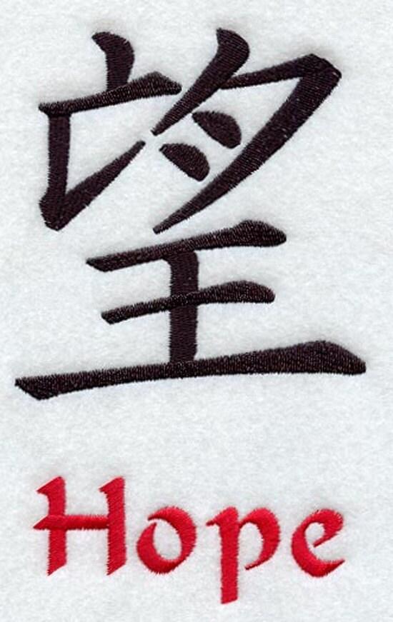 Hope Japanese Kanji Embroidered On A Flour Sack Towel Hand Etsy