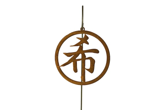 Hope Kanji Symbol Garden Ornament Garden Decor Japanese Etsy