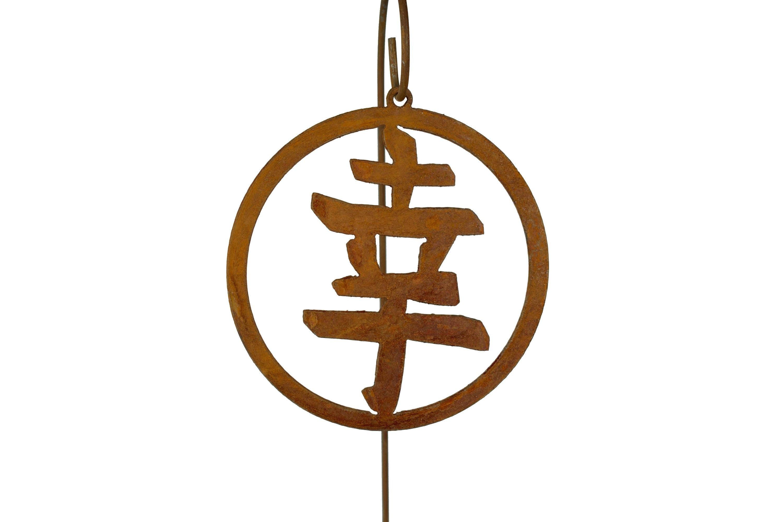Happiness Kanji Symbol Garden Decor Japanese Decor Metal Etsy