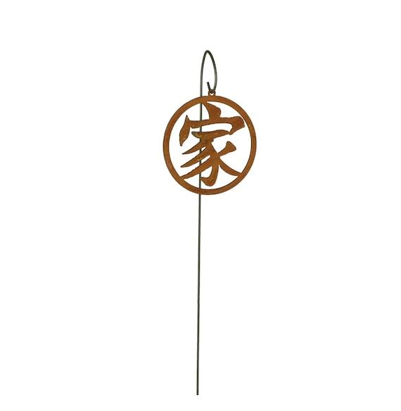 Kanji Symbol For Family Garden Ornament Garden Decor Etsy
