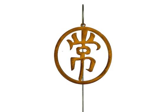 Always And Forever Kanji Symbol Japanese Symbols Rustic Etsy