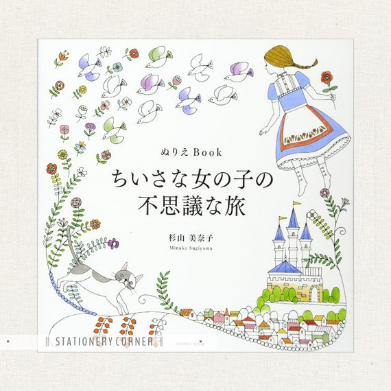Magical Journey Minako Sugiyama Japanese Colouring Book