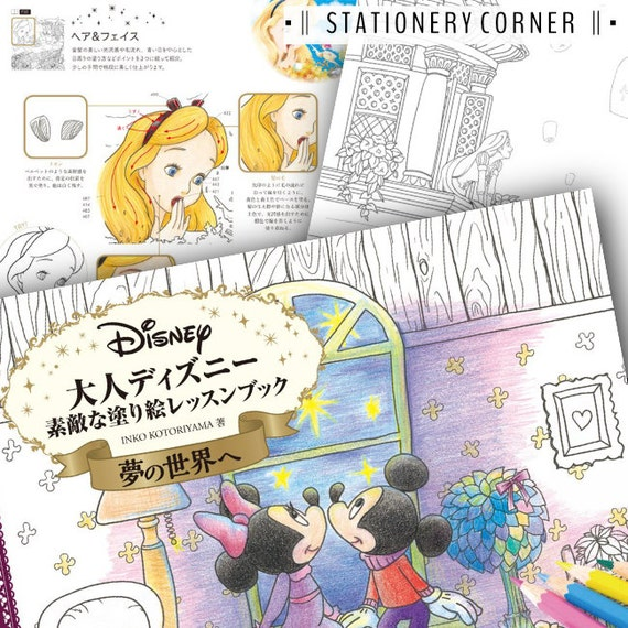 Livre A Colorier Disney Inko Kotoriyama W Illustration Lecons Monde Princesse De Minnie Mickey Mouse Alice Au Pays Disney Des Reves