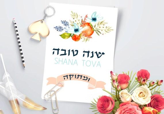Hebrew rosh hashanah cards hebrew shana tova cards happy new etsy image 0 m4hsunfo