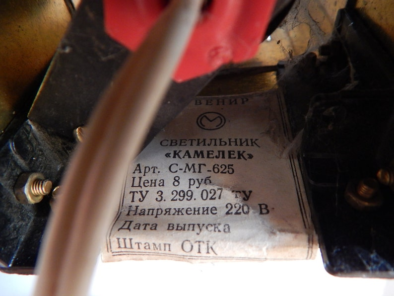 Soviet Vintage Copper Table Light Vintage Metal Lamp 1970 s