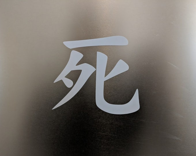 "Kanji ""Death"" vinyl decal sticker"