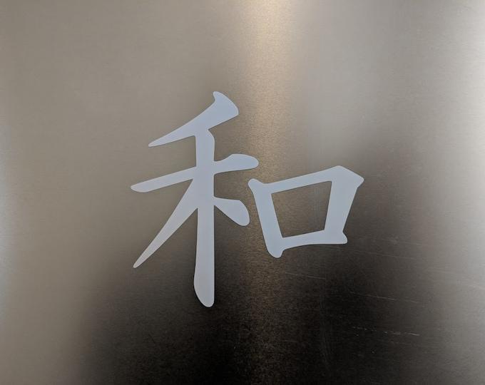 "Kanji ""Peace"" vinyl decal sticker"