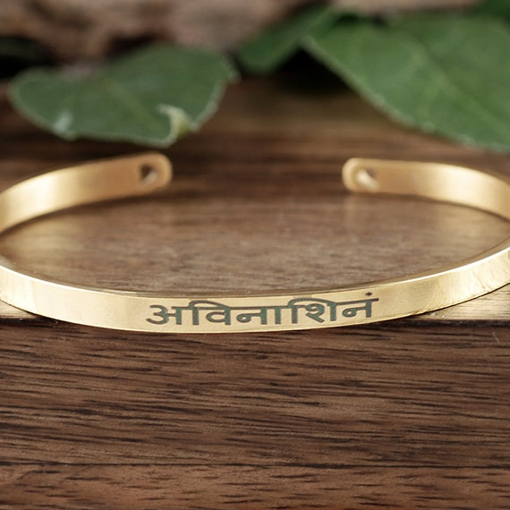 Sanskrit Jewelry, Sanskrit Cuff Bracelet, Engraved Cuff Bracelet, Custom Engraved Cuff, Engraved Cuff Bracelet, Engraved Bracelet