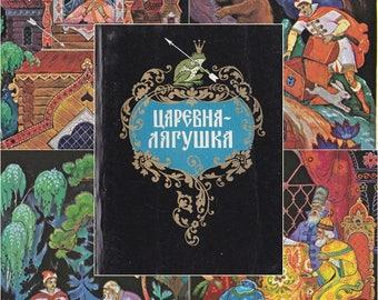 Princess Frog, Russian Folk Tale, artist Bokarev, Set of 14 postcards, Vintage postcard, 1972.