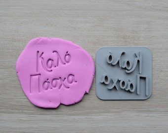 καλό Πάσχα Happy Easter in Greek Imprint Cookie/Fondant/Soap/Embosser Stamp