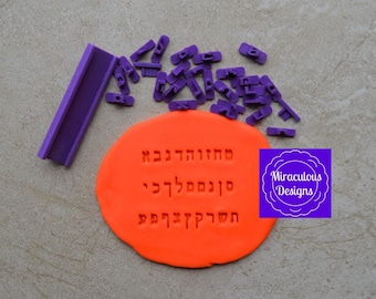 Hebrew Set - Individual Letters Characters Cookie Fondant Stamp Embosser