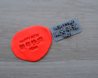 Happy New Year Chinese Imprint V2 Cookie/Fondant/Soap/Embosser Stamp