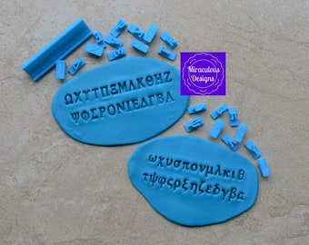 Greek Set Size 1 - Individual Letters Characters Cookie Fondant Stamp Embosser
