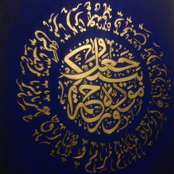 Islamic Wall Art Love And Mercy Surah Rum Muslim Wedding Etsy
