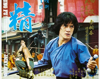 Vintage Movie Poster Spiritual Kung Fu Martial Arts Jackie Chan Star 24x36