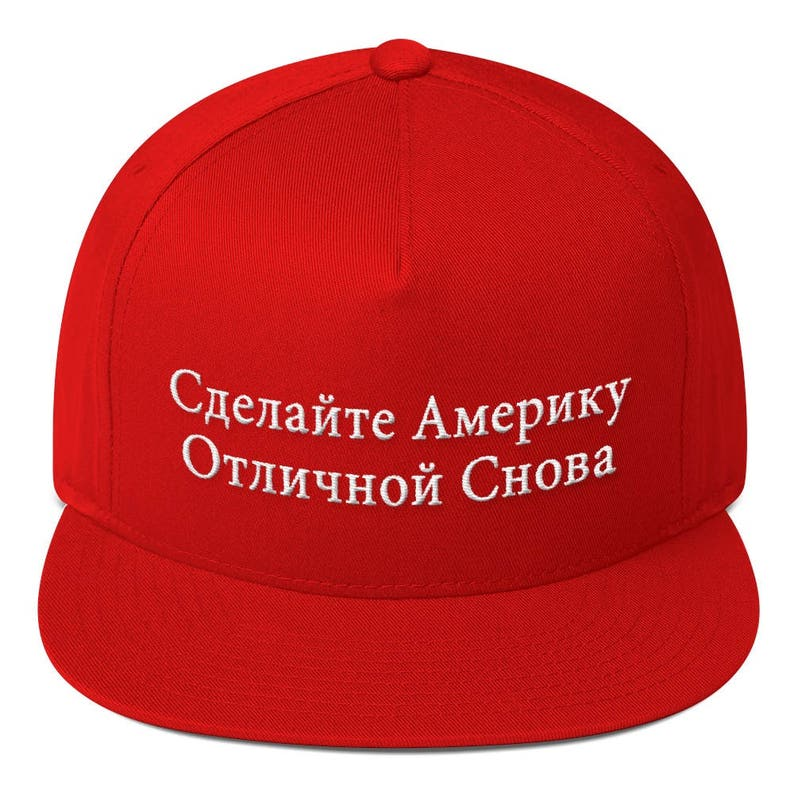 8eec67b47ee Anti Trump Gift Make America Great Again Russian Translation