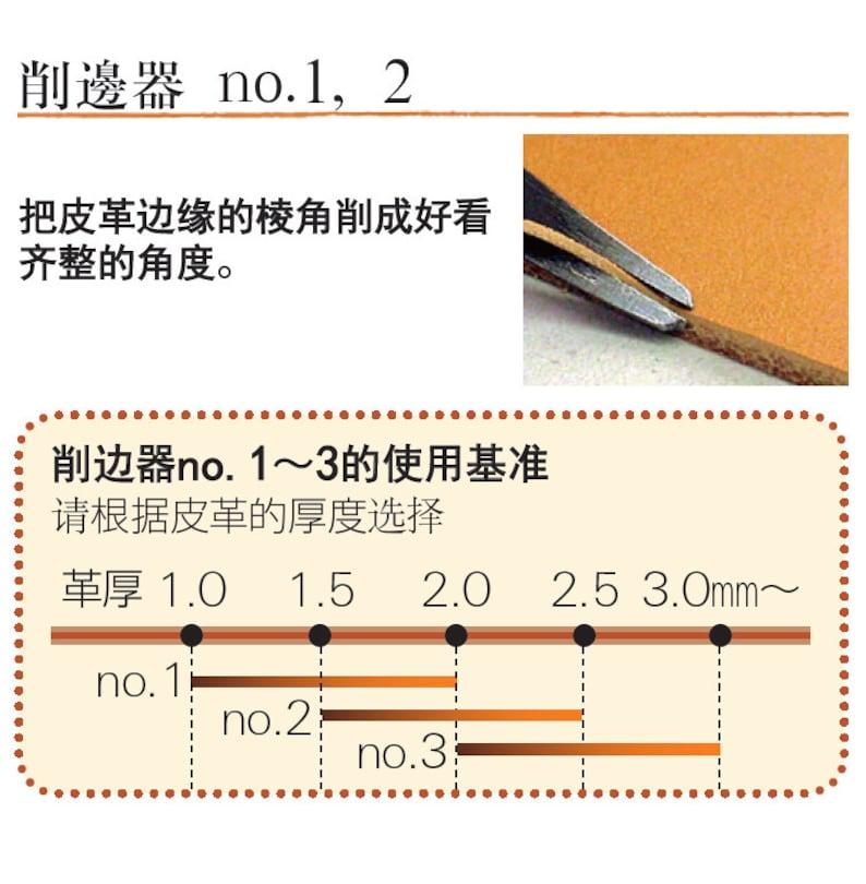 Edge Beveler Bevelling Edger Cutting Grooving Skiving Leathercraft Tool Precision Leather Craft Japan