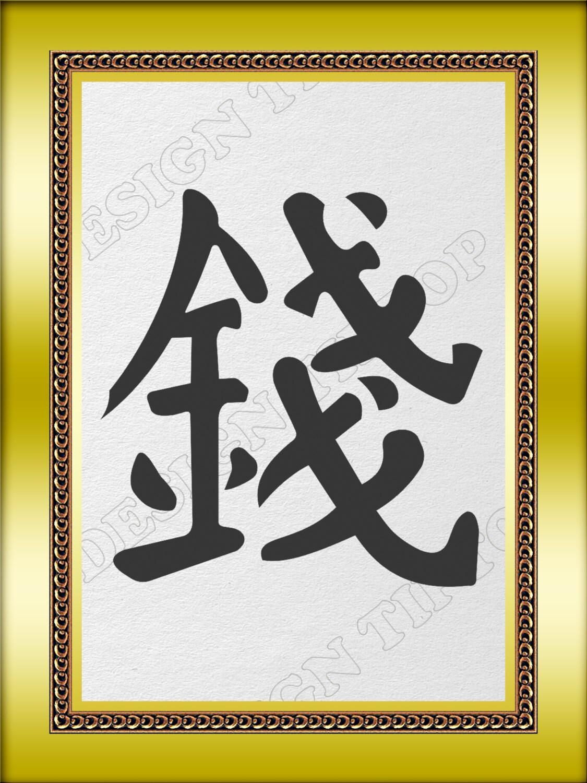 Maskottchen für Geld Symbol SVG Hieroglyphe Svg schneiden