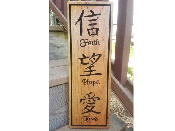 Japanse Kanji Engels Geloof Hoop Liefde Cor 1313 Korintiërs Christian Decor Schrift Bijbel Vers Wall Art Handgemaakte Gerouteerde Hout Teken