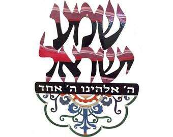 Shema Israel, Shema Yisrael, Israeli Art, Charm Pendant, Jewish Blessing, Home Blessing, Metal Art, Kabbalah Charm, Hand Painted, Jewish Art