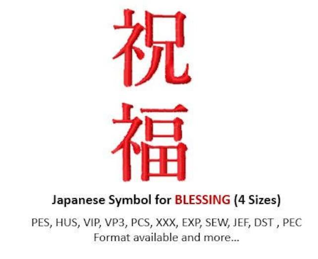 Blessing Symbol Kanji Japanese Character Embroidery Design Etsy