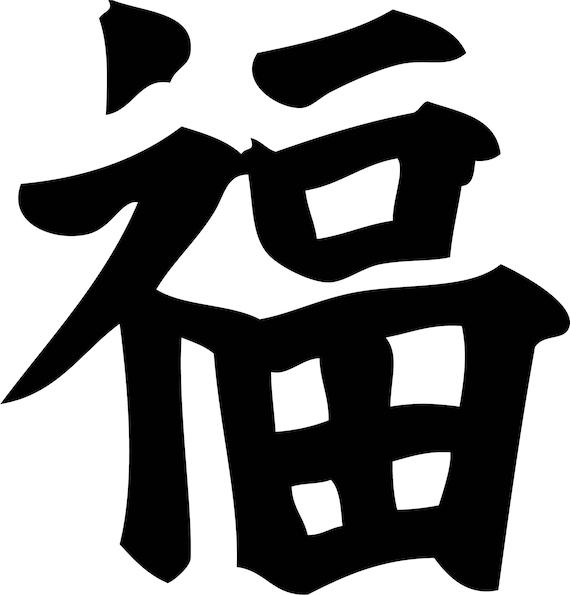 Chinese Symbols Happiness Printable Wall Art Etsy