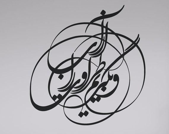 Persian  Calligraphy Art  وبگیریم طراوت را از آب Vinyl Wall Decal Sohrab Sepehri ABCL15