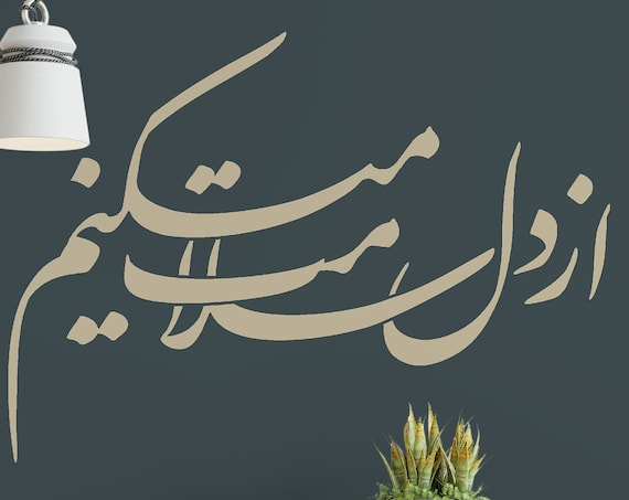 Persian  Calligraphy Art RUMI  از دل سلامت می کنم  Vinyl Wall Decal مولوی دیوان شمس ABCL92