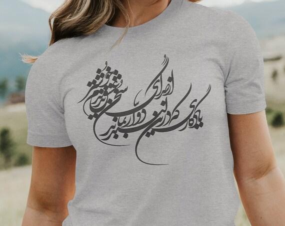 Persian Calligraphy Shirt | Farsi Tee | Persian T-Shirt | از صدای سخن عشق ندیدم خوشتر یادگاری که در این گنبد دوار بماند | ABCL5-T