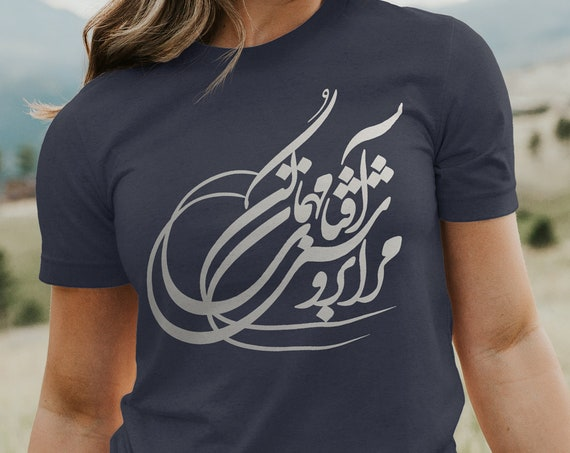 Persian Calligraphy Shirt - Farsi Tee - Persian T-Shirt -مرا بروشنی آفتاب مهمان کن - ABCL26-T