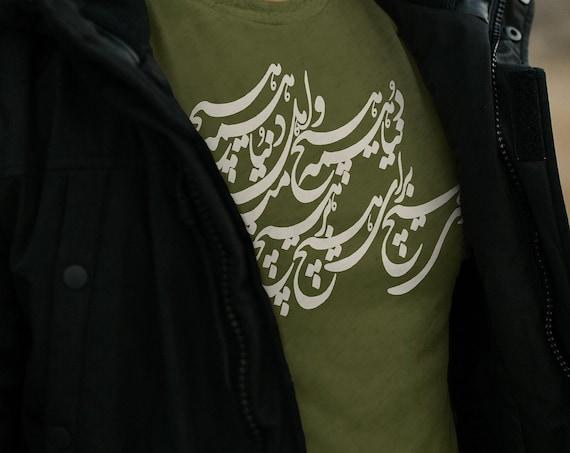 Persian Calligraphy Shirt | Farsi Tee | Persian T-Shirt | Calligraphy | ABCL28-T