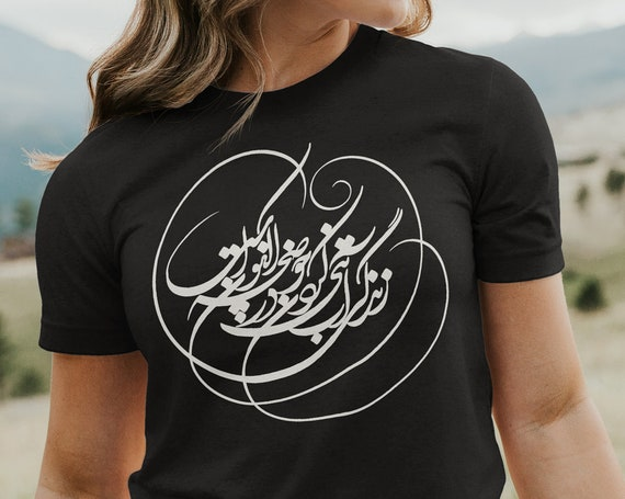 Persian Calligraphy Shirt - Farsi Tee - Persian T-Shirt - Calligraphy ABCL17