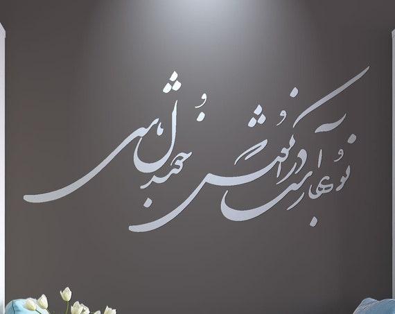 Persian Calligraphy Art Vinyl Wall Decal ABCLRZ1