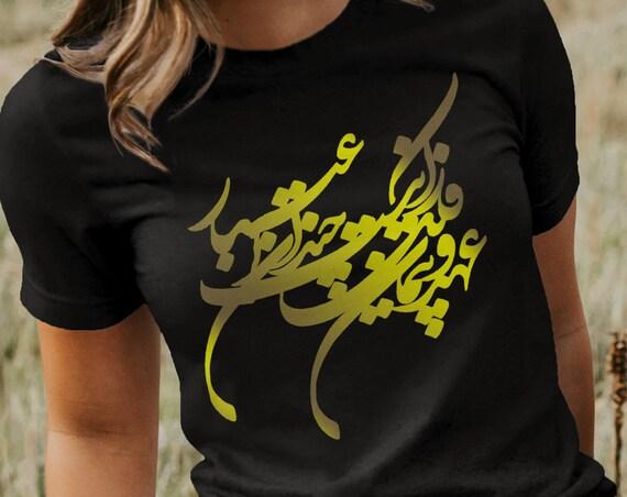 Persian Calligraphy Shirt | Farsi Tee | Persian T-Shirt | Calligraphy | ABCL6-T