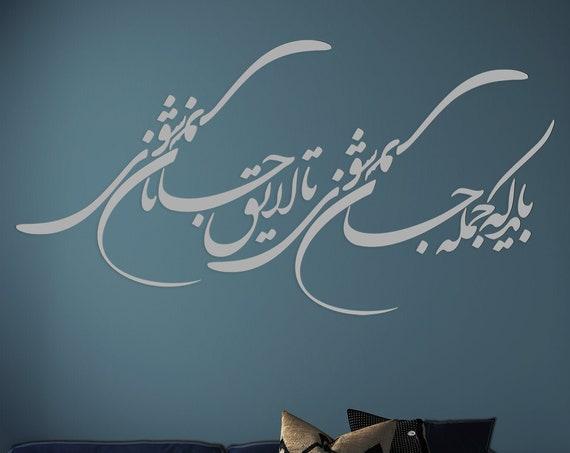 "Persian Calligraphy Art RUMI Vinyl Wall Decal, Calligraphy Decal ABCL20 ""bayad ke jomle jan shavi ta layegh janan shavi"""