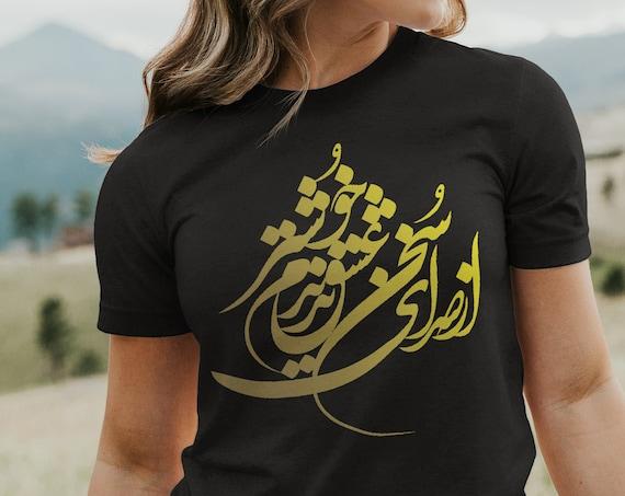 "Persian Calligraphy Art on Shirt, Persian Tees, Cotton Tees, Farsi Custom T Shirt  ""  ABCL45-T"