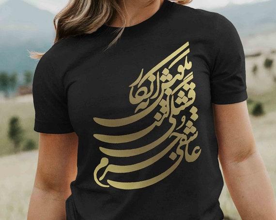 Persian Calligraphy Shirt| Farsi Tee | عاشقی جرم قشنگیست به انکار مکوش | Persian T-Shirt | بهروز یاسمی | Calligraphy | ABCL80-T