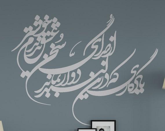 Persian Calligraphy Art HAFEZ  از صدای سخن عشق ندیدم خوشتر یادگاری که در این گنبد دوار بماند Vinyl Wall Decal غزليات حافظ ABCL5