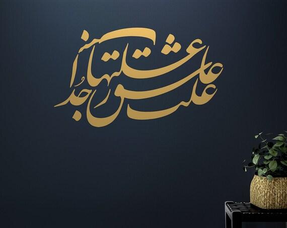 Persian Calligraphy Art Vinyl Wall Decal Rumi ABCL83