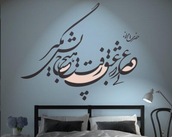 Persian  Calligraphy Art RUMI Vinyl Wall Decal ABCLMR6