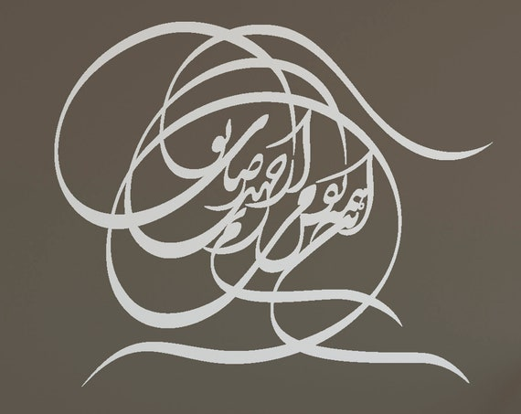 Persian Calligraphy Art  Vinyl Wall Decal ABCL41