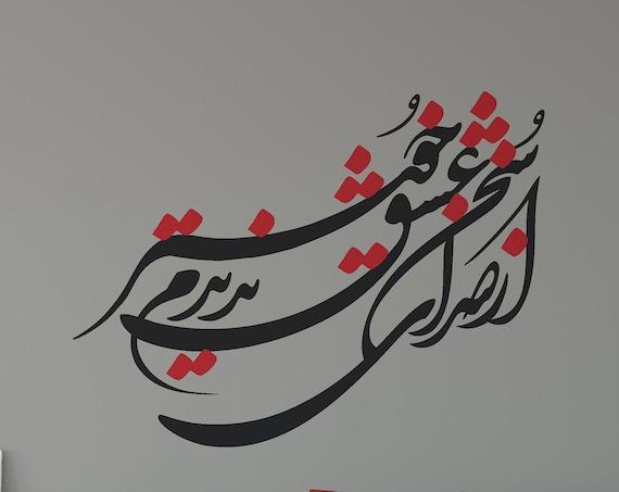 Persian Calligraphy Art HAFEZ  از صدای سخن عشق ندیدم خوشتر  Vinyl Wall Decal غزليات حافظ ABCL44
