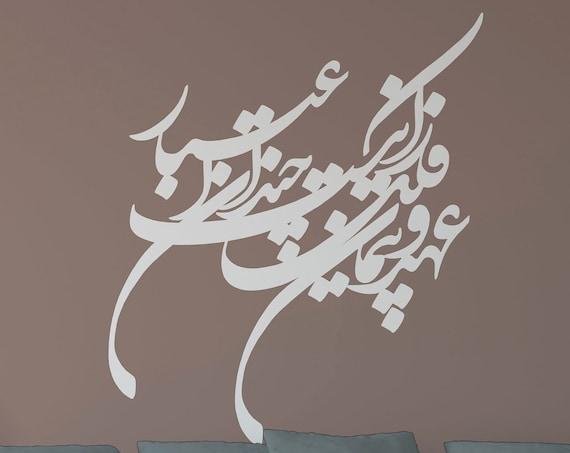 Persian Calligraphy Art HAFEZ  عهد و پیمان فلک را نیست چندان اعتبار Vinyl Wall Decal غزليات حافظ ABCL6