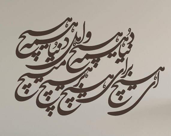 Persian Calligraphy Art  دنیا همه هیچ و اهل دنیا همه هیچ ای هیچ برای هیچ بر هیچ مپیچ  Vinyl Wall Decal  ABCL28