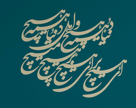 Persian Calligraphy Art  دنیا همه هیچ و اهل دنیا همه هیچ ای هیچ برای هیچ بر هیچ مپیچ  Vinyl Wall Decal  ABCL27