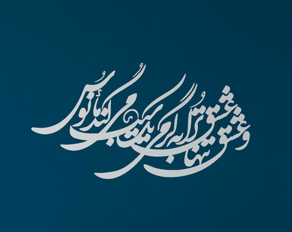 Persian Calligraphy Art Vinyl Wall Decal  ABCL38