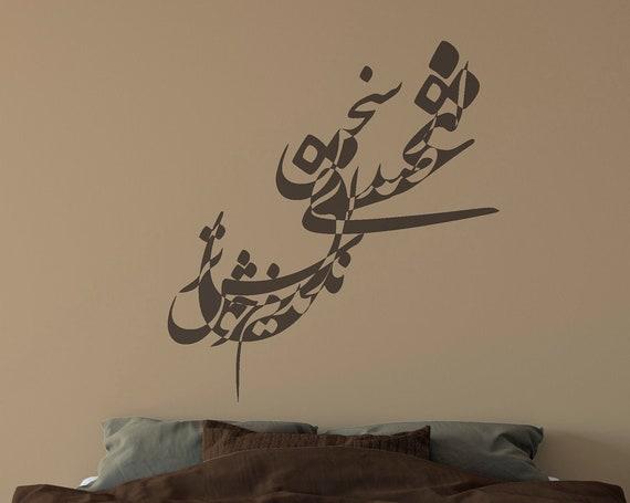 Persian Calligraphy Art HAFEZ  از صدای سخن عشق ندیدم خوشتر یادگاری که در این گنبد دوار بماند Vinyl Wall Decal غزليات حافظ ABCL47