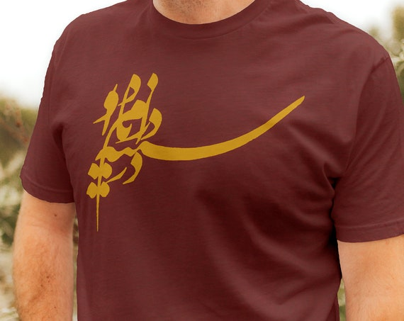 Persian Calligraphy Shirt | در سينه دارم ياد او | Farsi Tee | دیوان سعدی |Persian T-Shirt | Calligraphy | ABCL90-T